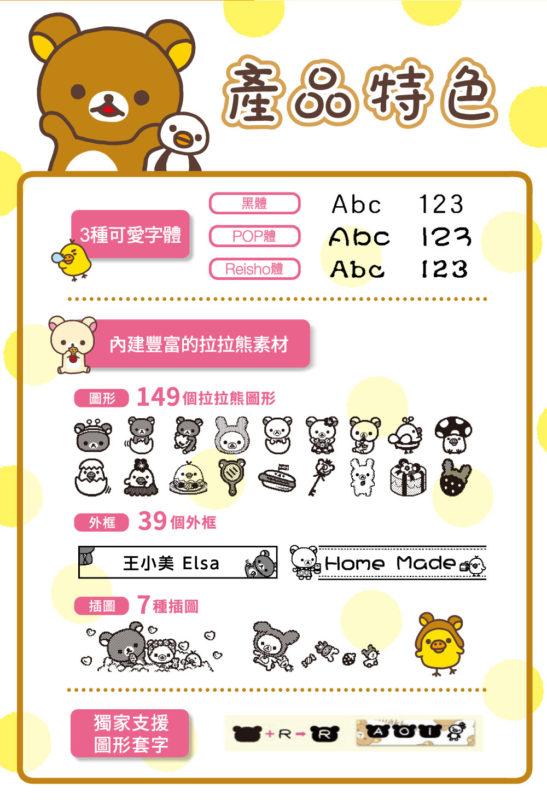 EPSON LW-K200RK 拉拉熊懶萌標籤機 圖二