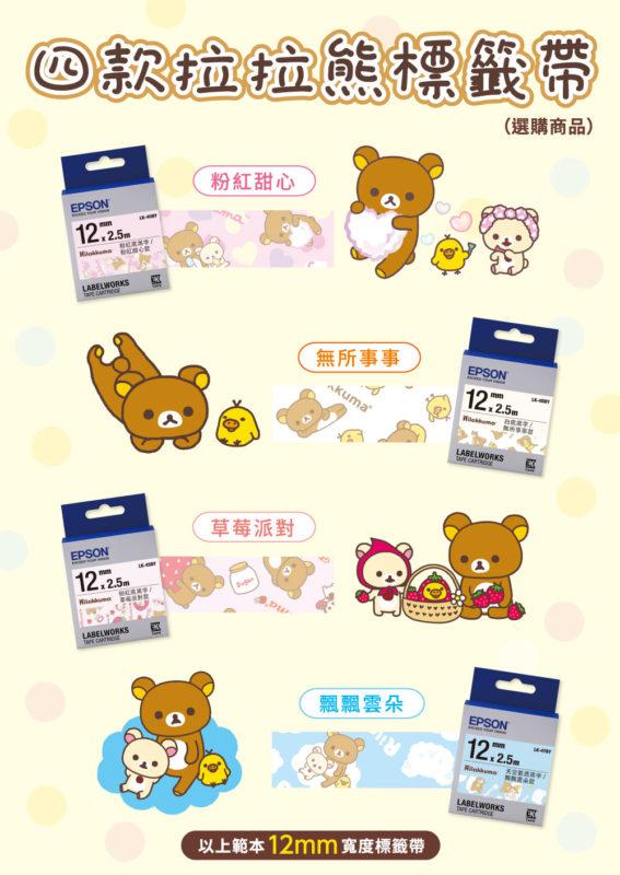 EPSON LW-K200RK 拉拉熊懶萌標籤機 圖三